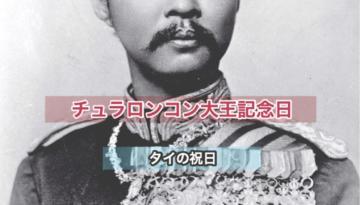 加工・チュラロンコン大王'